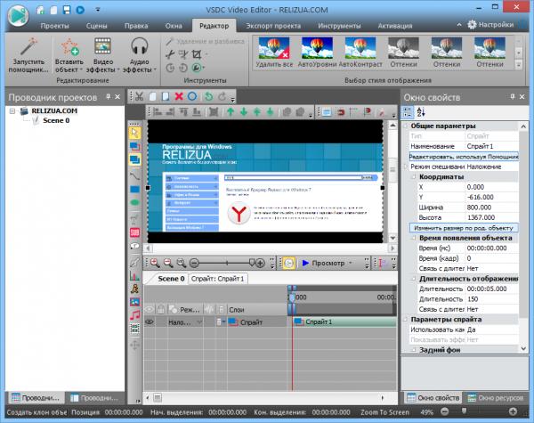 VSDC Free Video Editor на русском.