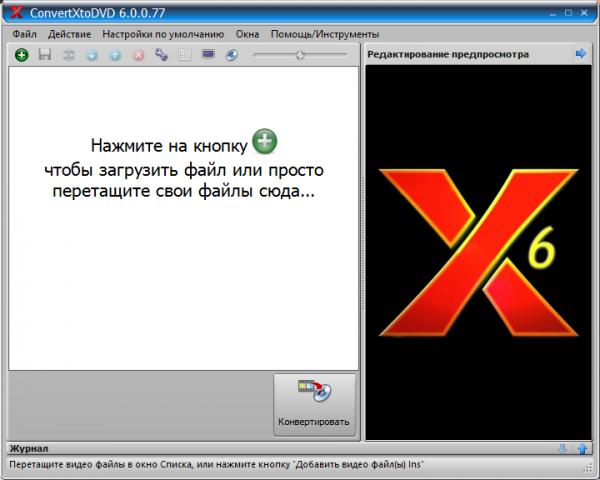 VSO ConvertXtoDVD простой видео конвертер.