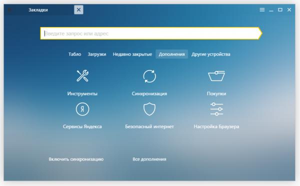 Бесплатный Браузер Яндекс для Windows 7, 10.