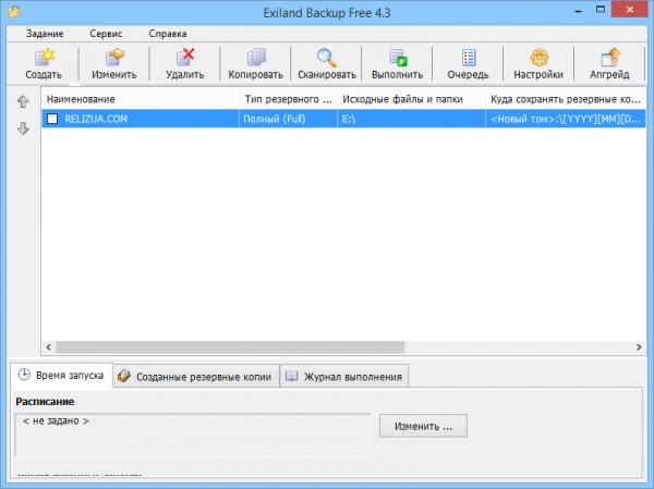 Exiland Backup Free 4.3 на русском.