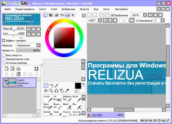 PaintToll SAI скачать на русском.