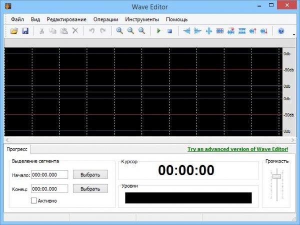 Wave Editor на русском - редактор аудиофайлов.