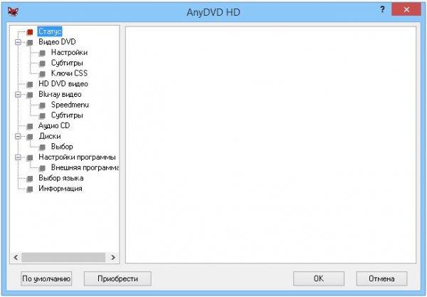 AnyDVD HD на русском.