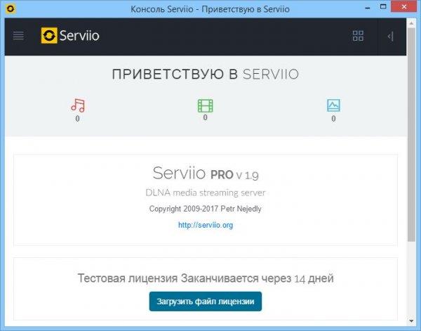 Serviio - домашняя сеть DLNA.
