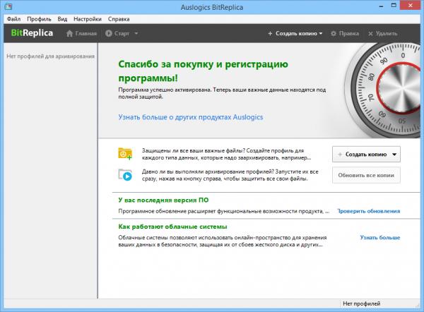 Auslogics BitReplica на русском - резервное копирование.