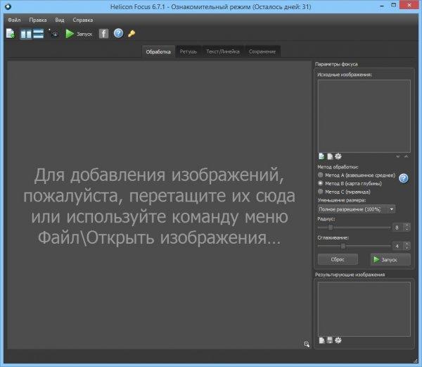 Helicon Focus 6.7.1 на русском.