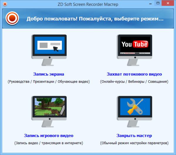ZD Soft Screen Recorder - запись видео с экрана.
