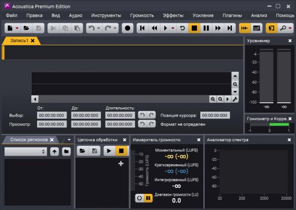 Acoustica Premium на русском - запись аудио.