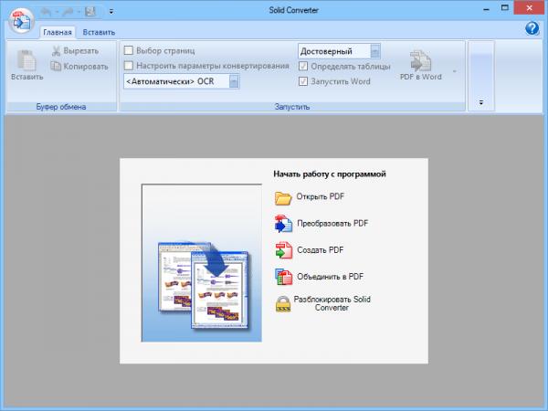 Solid Converter PDF 9.2 русская версия.