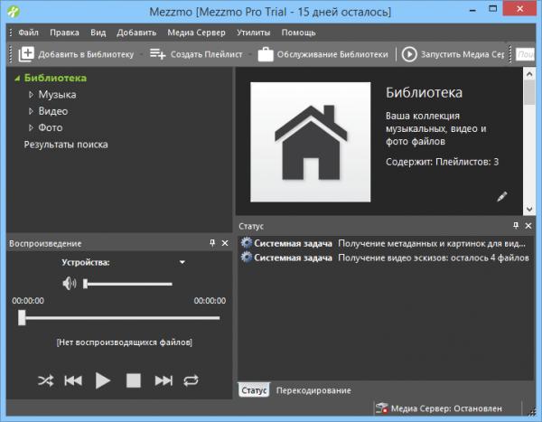 Mezzmo Pro - домашний медиа сервер для Windows.