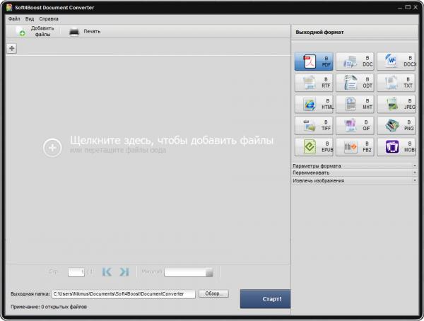 Soft4Boost Document Converter - конвертер документов.