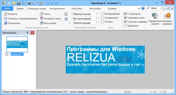 Hypersnap 8 на русском + Portable.