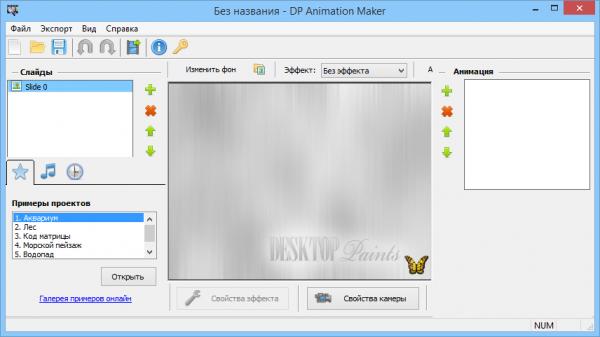 DP Animation Maker создание анимационных фото.