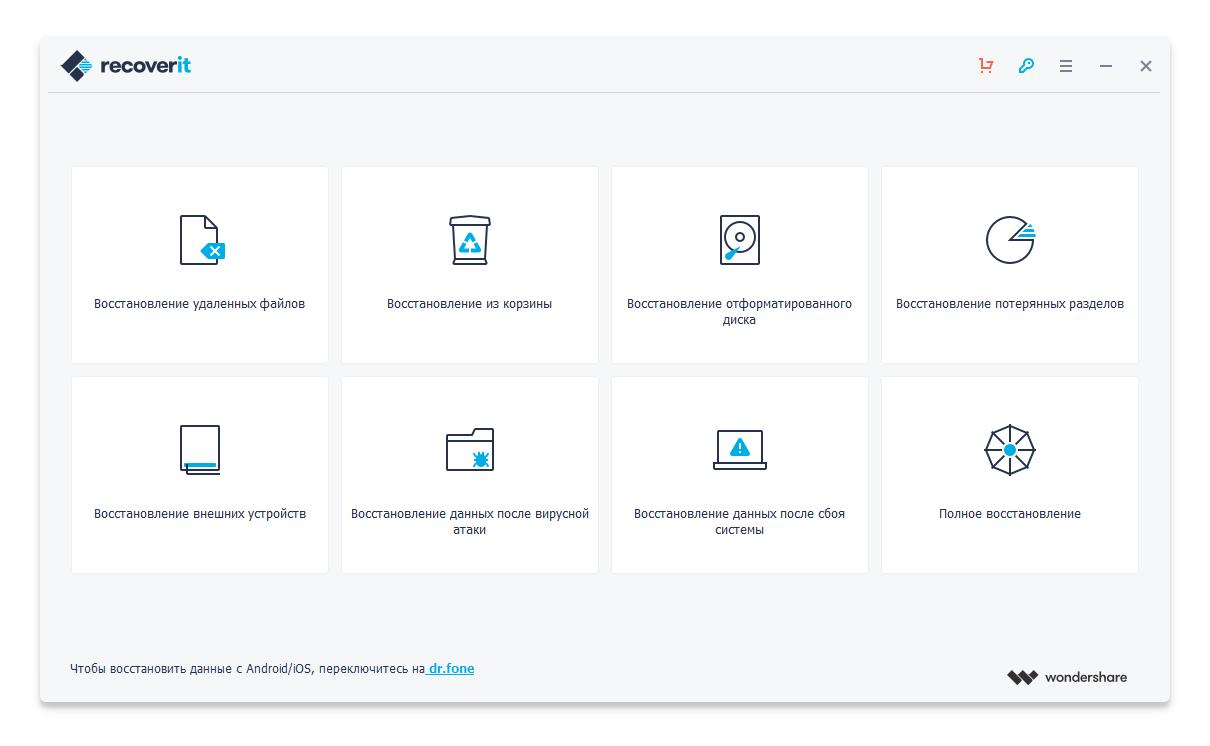 Wondershare Recoverit быстрый восстановщик файлов