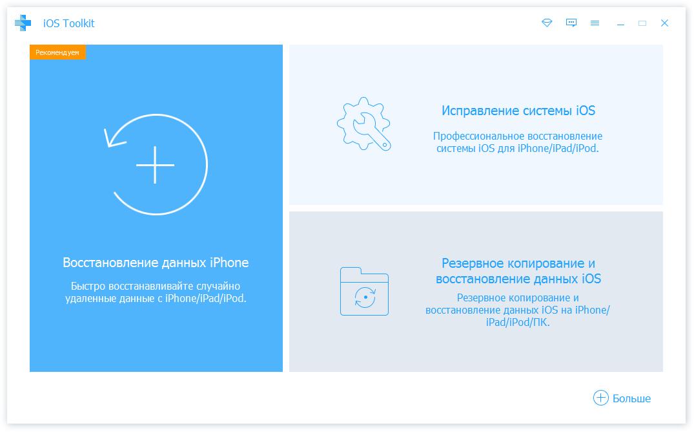 Apeaksoft iOS Toolkit восстановление файлов на iOS